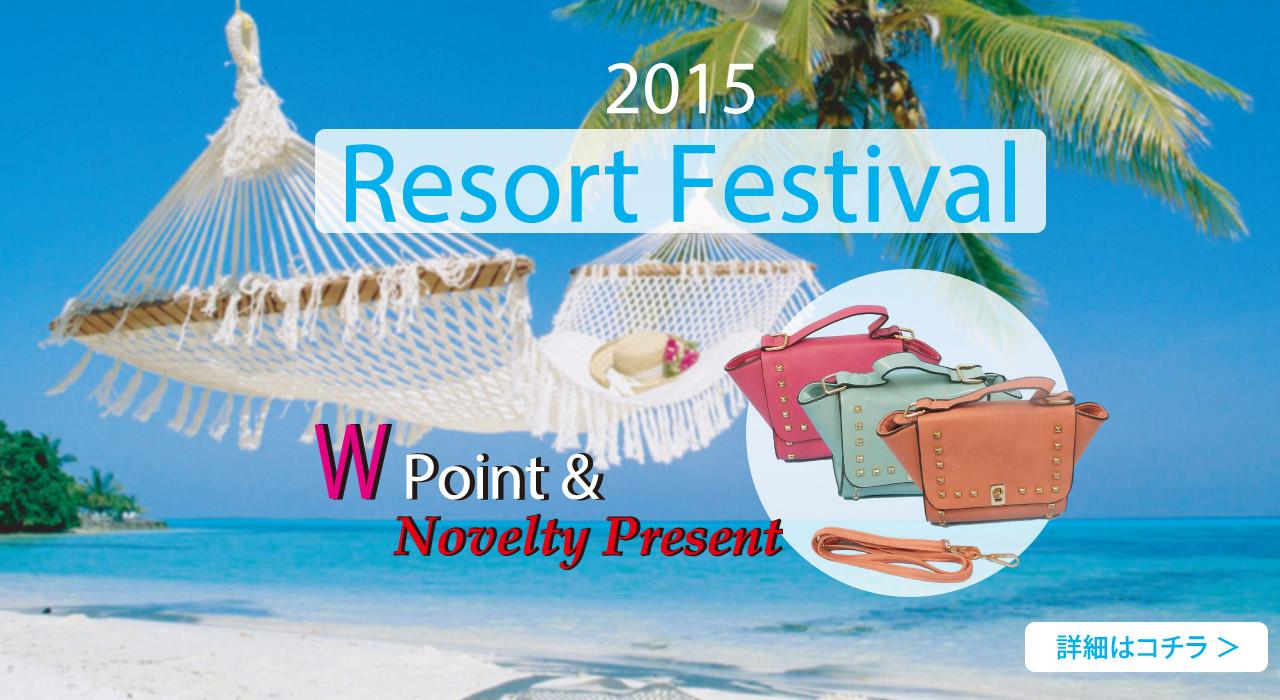 1270×700_201-resortfestival