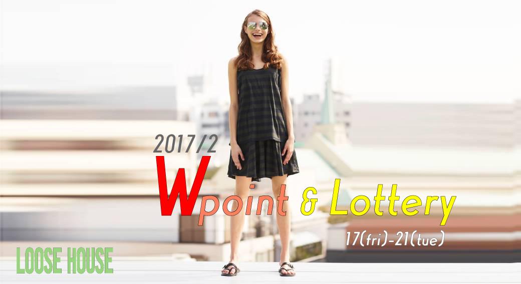 2017年02月(W-Point)